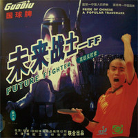 guo-qiu-future-fighter
